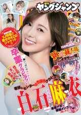 『ヤングジャンプ 22&23号』表紙を飾る白石麻衣(C)三瓶康友/集英社
