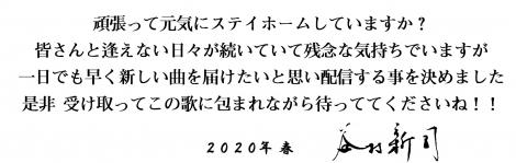 谷村新司コメント画像