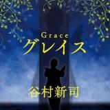 谷村新司新曲「グレイス」ジャケット写真