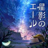 NHK連続テレビ小説『エール』主題歌、GReeeeN 「星影のエール」ジャケット画像