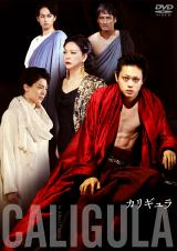 菅田将暉『カリギュラ』、DVD化