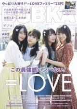 『BUBKA』6月号増刊号の表紙を飾った=LOVE・大谷映美里×齊藤なぎさ×佐々木舞香×野口衣織