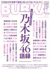 『BUBKA』6月号表紙