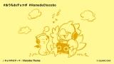 『FF』チョコボ企画「#おうちdeチョコボ」テーマ曲を自宅で自由演奏 譜面など公開