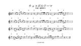 チョコボのテーマ曲の譜面