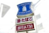 ローソン、店舗のトイレ・ゴミ箱・灰皿利用を一時休止 (C)ORICON NewS inc.