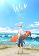 アニメ『WAVE!!〜サーフィンやっぺ!!〜』のティザービジュアル (C)MAGES./アニメWAVE!!製作委員会
