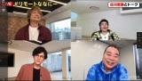 ABEMA『7.2 新しい別の窓 #26』に出演した(上段左から)香取慎吾、草なぎ剛(下段左から)稲垣吾郎、出川哲朗(C)ABEMA