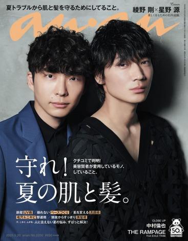 『anan 2200号(5月13日発売)』の表紙を飾る星野源と綾野剛 (C)マガジンハウス