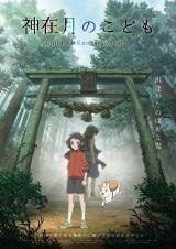 劇場オリジナルアニメ『神在月のこども』のティザービジュアル (C)2021 映画「神在月のこども」製作御縁会