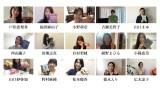 広末涼子ら女優15人が自撮り動画でつなぐリレープロジェクト『My favorite moment〜私のお気に入りの◯◯〜』