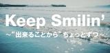 "『Keep Smilin'〜""出来ることから""ちょっとずつ〜』ロゴ画像"