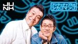 TBSラジオ『アンタッチャブルのシカゴマンゴ』が10年越しに本当の最終回を放送(C)TBSラジオ