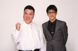 アンタッチャブル(左から)山崎弘也、柴田英嗣