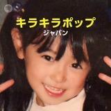 福原遥、キュートすぎる5歳時の写真=Spotifyプレイリスト「キラキラポップ:ジャパン」