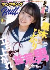 『ヤングキングBULL』6月号表紙
