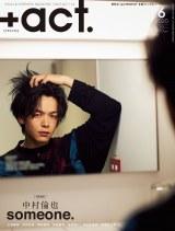 『 +act. プラスアクト 』【通常版】6月号で表紙を飾る中村倫也