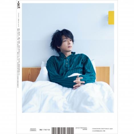 『 +act. プラスアクト 』【通常版】6月号で裏表紙を飾る中村倫也
