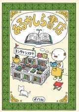 """第2回『小学生がえらぶ!""""こどもの本""""総選挙』で2位となったポプラ社『あるかしら書店』"""