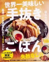 はらぺこグリズリー『世界一美味しい手抜きごはん 最速!やる気のいらない100レシピ』(KADOKAWA/2019年3月6日発売)