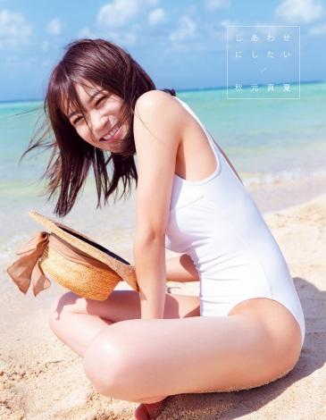 秋元真夏2ndソロ写真集『しあわせにしたい』楽天版書影