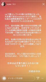 浜崎あゆみ、インスタグラムのストーリーより