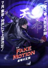 舞台『FAKE MOTION』7月上演決定