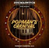 『LIVE CDスキマスイッチ TOUR 2019-2020 POPMAN'S CARNIVAL vol.2』ジャケット写真