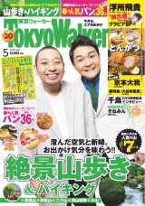『東京ウォーカー』2020年5月号