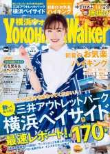 『横浜ウォーカー』2020年5月号