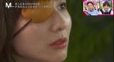 ドラマ『M 愛すべき人がいて』【ABEMA限定】#1特別リミックスverより(C)テレビ朝日/AbemaTV,Inc.
