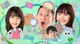 Eテレ『沼にハマってきいてみた』キービジュアル(C)NHK