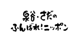 """『泉谷・さだの""""ふんばれ!ニッポン""""』タイトルロゴ(C)NHK"""