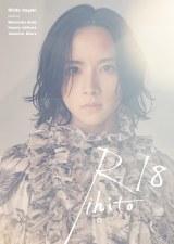 板垣李光人、1st写真集『Rihito18』通常版表紙(安藤政信撮影) (C)SDP