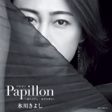氷川きよしニューアルバム『Papillon』初回限定盤(17センチ紙ジャケット仕様)