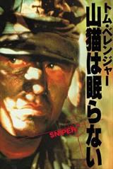 『山猫は眠らない』(C)1993 Sniper Productions. All Rights Reserved.