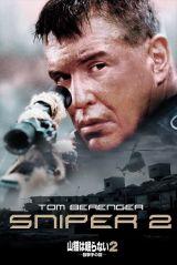 『山猫は眠らない2 狙撃手の掟』(C)2002 Sony Pictures Home Entertainment Inc. All Rights Reserved.