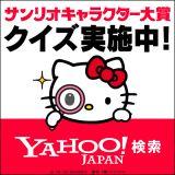 Yahoo!検索でサンリオクイズにチャレンジ!
