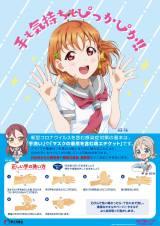 『ラブライブ!サンシャイン!!』Aqoursの手洗い推進啓発ポスター (C)2017 プロジェクトラブライブ!サンシャイン!!