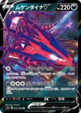 新発売される「ポケモンカードゲーム ソード&シールド」の拡張パック「ムゲンゾーン」