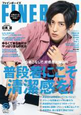 『FINEBOYS』6月号の表紙を飾ったSnow Man・目黒蓮 (C)日之出出版