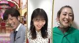 13日放送の『今夜くらべてみました 3時間SP』に出演する(左から)後藤輝基、指原莉乃、SHELLY (C)日本テレビ