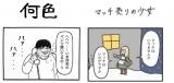 マヌケナナマケモノさんの「何色」(左)、ぺろ川さんの「マッチ売りの少女」(右)の1コマ目