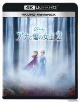 ディズニー・アニメーション映画『アナと雪の女王2』4K UHD MovieNEX(5800円+税)5月13日発売(C)2020 Disney