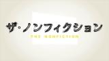 ドキュメンタリー番組『ザ・ノンフィクション』ロゴ(C)フジテレビ