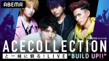 """ACE COLLECTIONのABEMA特別番組『ACE COLLECTIONと一緒に観る! LIVE""""BUILD UP!!""""』サムネイル(C)AbemaTV,Inc."""