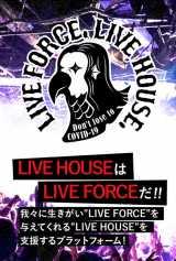 タワレコ、ライブハウスの支援募集