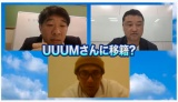YouTubeチャンネル『ココリコ遠藤のヘンなカタチ』より