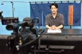 WOWOWオリジナルドラマ 『異世界居酒屋「のぶ」』完成報告会スペシャル生配信に出演した大谷亮平