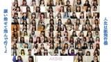 AKB48がOUC48に!YouTubeで「365日の紙飛行機」(おうちver.)公開(C)AKB48